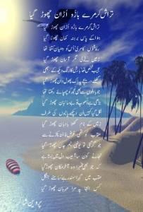 Parveen Shakir Sad poetry, shayari  Sms in Urdu