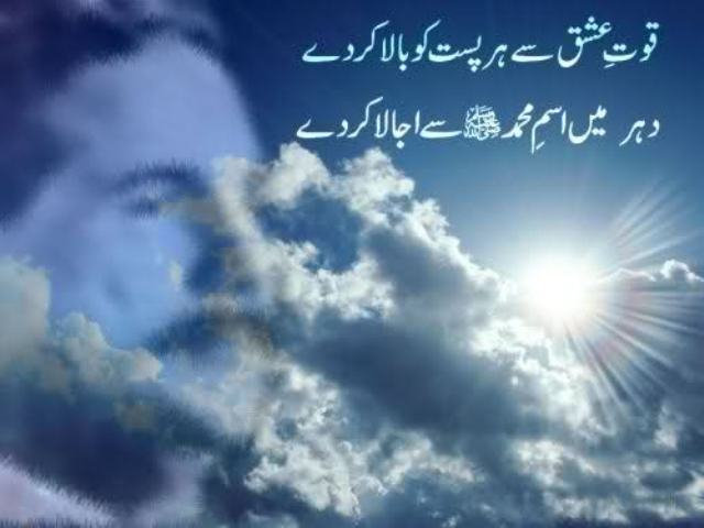 Welcome to Donpk. Com, here we have latest collection of Allama Iqbal ...