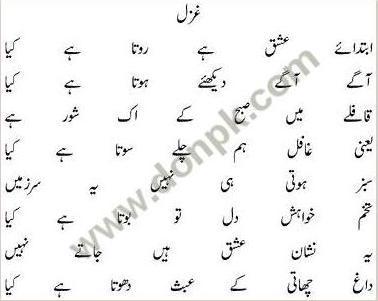 Urdu Poetry Ghazals SMS| Sad Poetry collection 2013