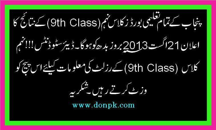 9th Class Result 2013 date