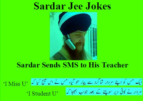 jokes by Sardar in Urdu
