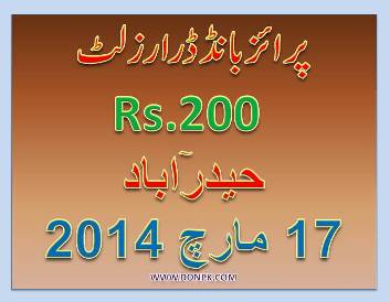 Hyderabad Rupee 200  Prize Bond Draw Result 17th March 2014