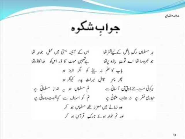 ... wallpapers for youth, Students motivation Poetry of Shair-e-Mashriq