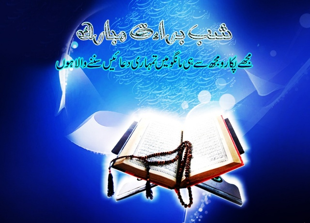 New Shab e Barat Wallpapers, Photos, Pictures 2014