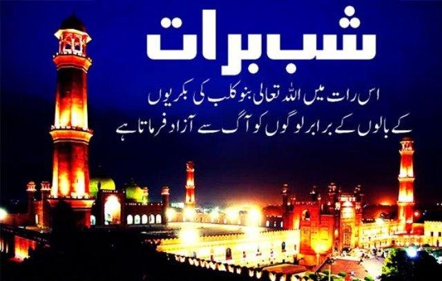 Shab e Barat Urdu in Quran