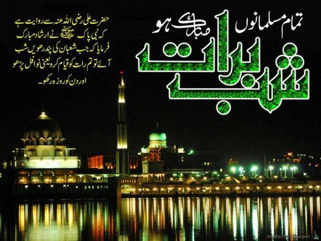 shab e Barat in urdu islamic books