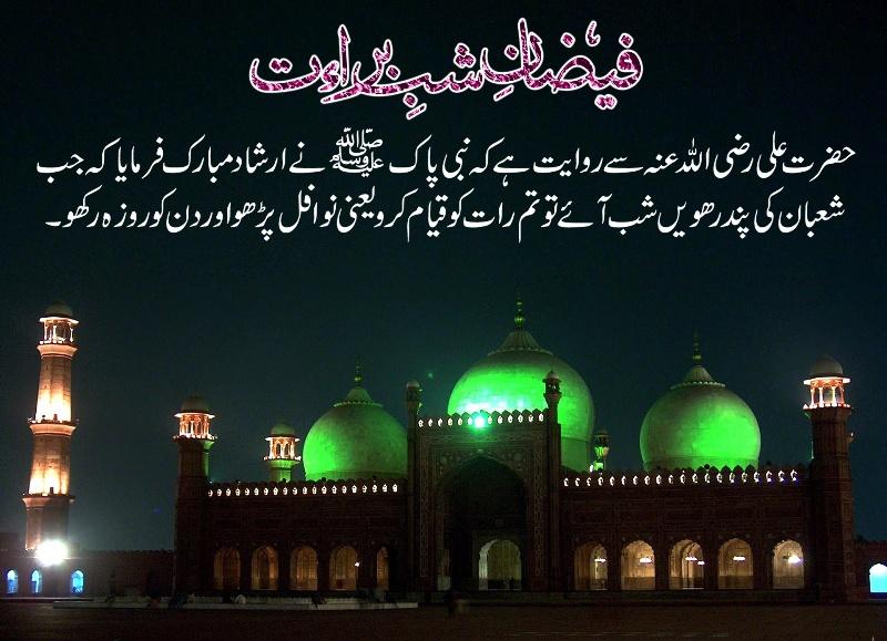 Quots In Urdu Wallpaper Shab E Barat 2014 Photos Islamic Images Pictures Desktop