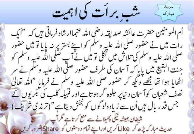 what is shab e barat in urdu
