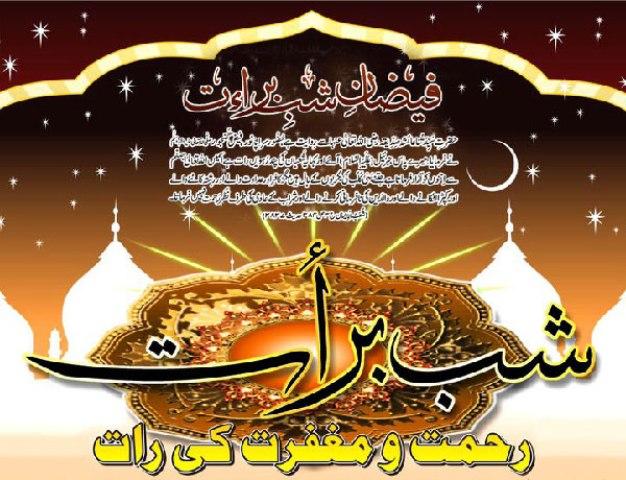 shab e Barat urdu