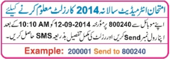 bise fsd board 11th,12th class result with sms service
