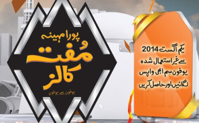 Ufone Inactive SIM since 1st August Gets Free Calls for One Month