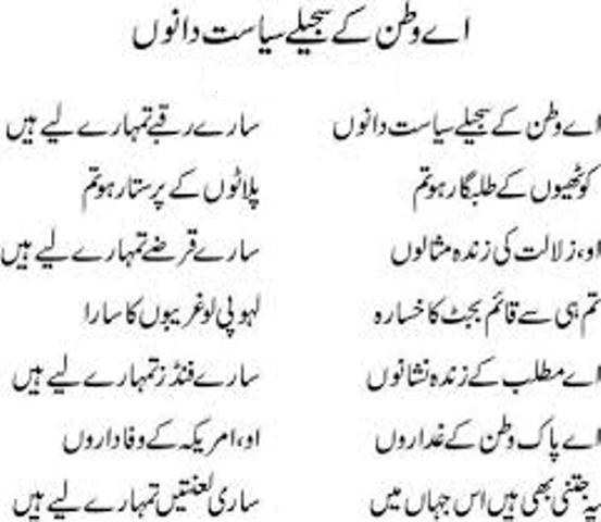 Urdu funny jokes sms text messages