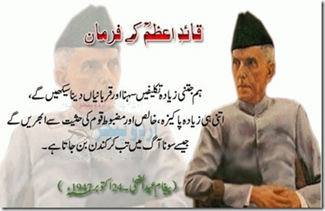 Independence quotes by quaid e azam essay