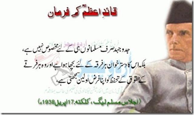 quaid azam muhammad jinnah quotes saying urdu wallpapers