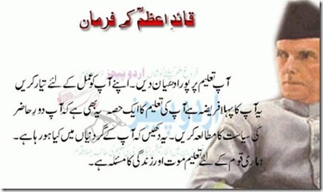 Quaid-e-Azam ( Muhammad Ali Jinnah ) Quotes & Sayings in urdu