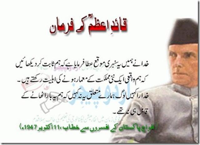 Quotes About Jinnah urdu wallpapers