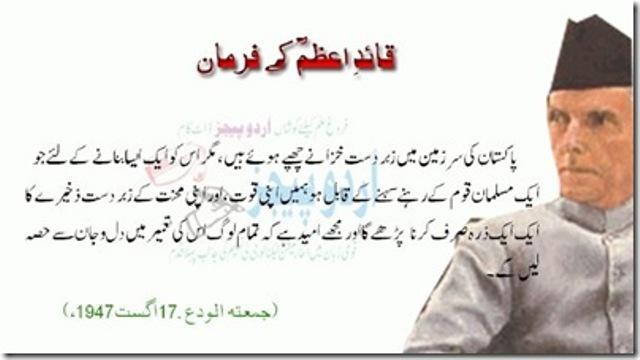 quaid e azam quotes for students in urdu