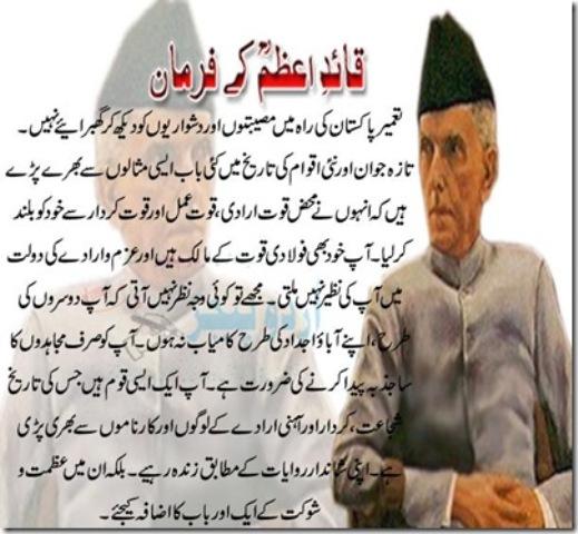 Quaid-e-Azam Kay Farmaaan