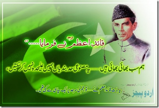 Allama Iqbal Wallpapers Hd M A Jinnah Quaid E Azam Quotes Amp Sayings Messages In Urdu