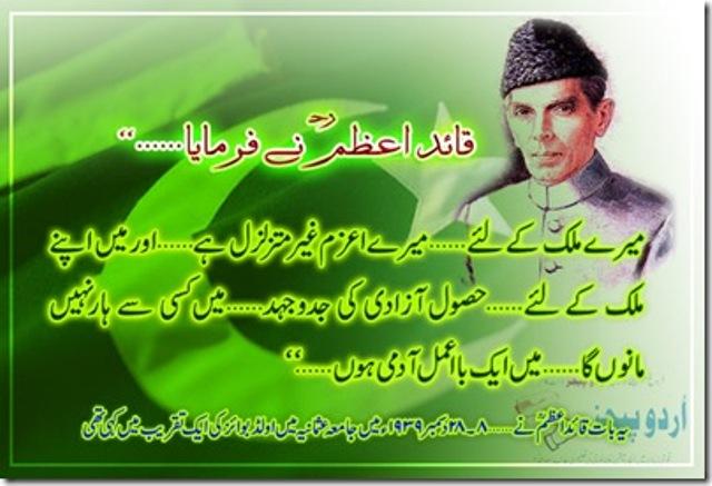 Quaid e Azam Mohammad Ali Jinnah Quotes & Sayings