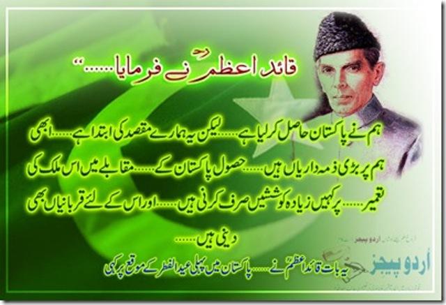 Pakistan Flag Wallpapers Hd 2014 M A Jinnah Quaid E Azam Quotes Amp Sayings Messages In Urdu