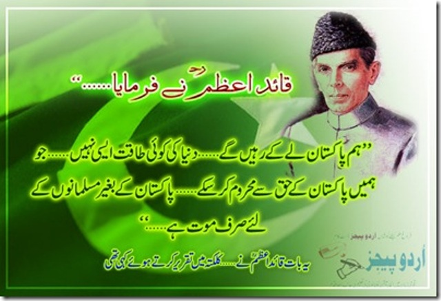 Sad Wallpaper With Quotes In Urdu M A Jinnah Quaid E Azam Quotes Amp Sayings Messages In Urdu