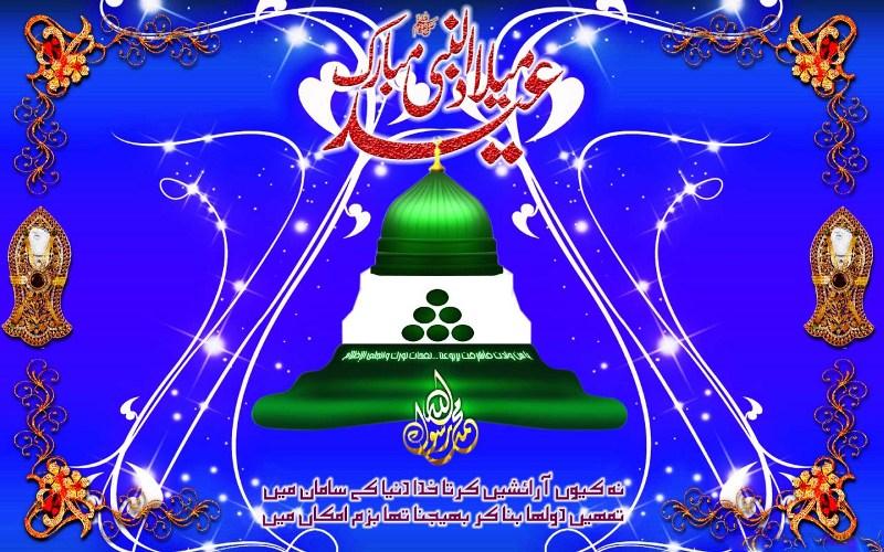 eid milad un nabi banners