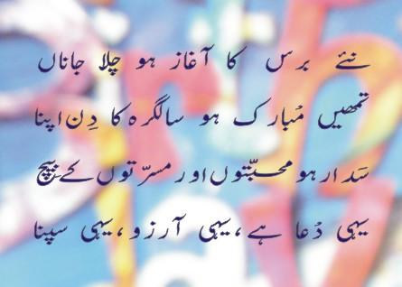 Best Urdu Quotes Hd Wallpapers Happy Birthday Quotes Wishes Poetry In Urdu