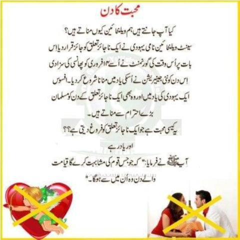 Love Sms, Urdu Love Sms, New Love Sms  for valentine