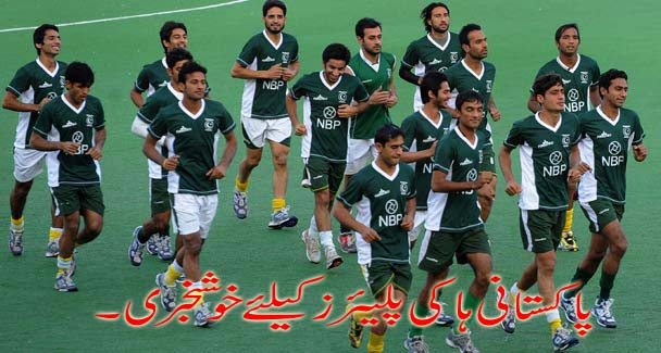 pakistan hockey team in internation league