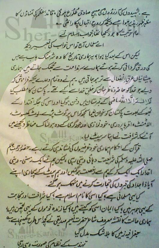 best urdu speech for 14 August 2015