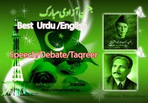pakistan independence day  speech
