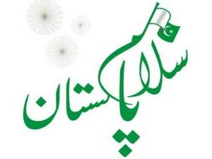 slaam pakistan flag pictures
