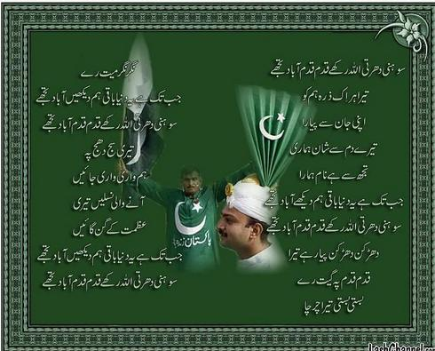 14 August Independence Day Poem In Urdu Pakistan