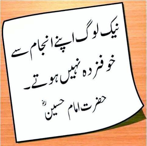 hazrat imam hussain waqia karbala in urdu