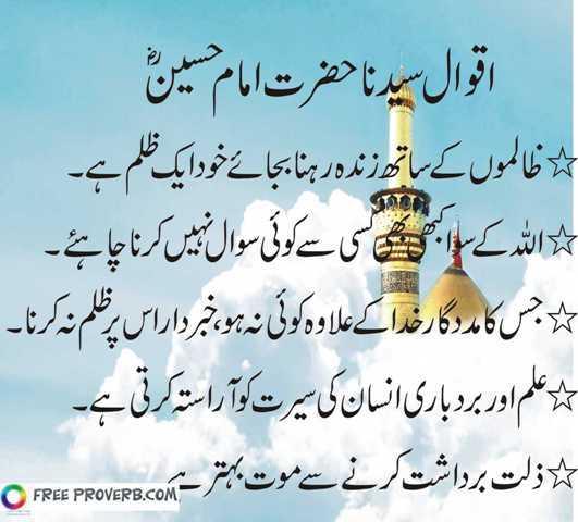 hazrat imam hussain quotes in english