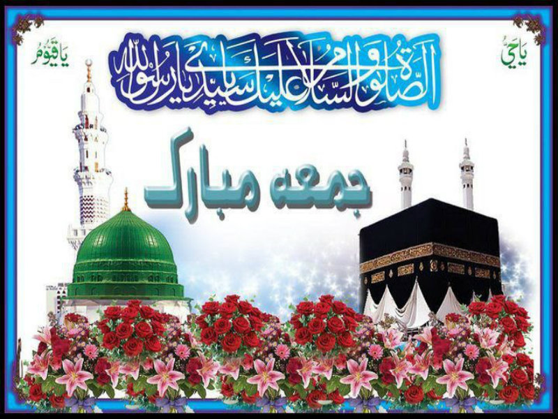 Jumma Mubarak Wallpapers images in urdu