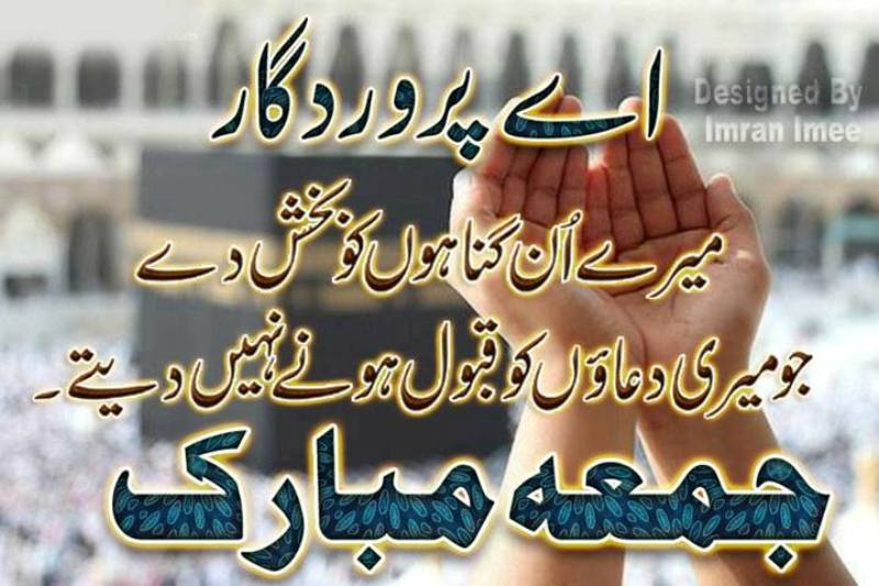 Beautiful Wallpapers With Quotes In Urdu Jumma Mubarak Islamic Pictures Wallpapers Hd