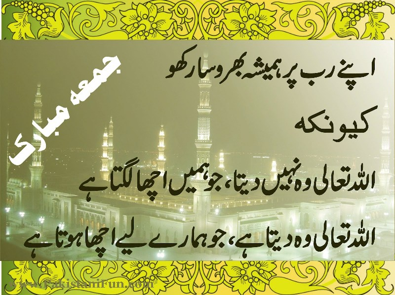 Beautiful Wallpapers With Quotes Of Life Download Jumma Mubarak Islamic Pictures Wallpapers Hd Donpk