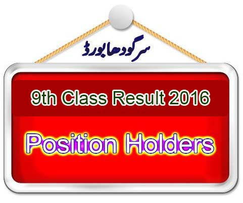 Bise Sargodha Position Holders Board toppers 9th Class Result 2016