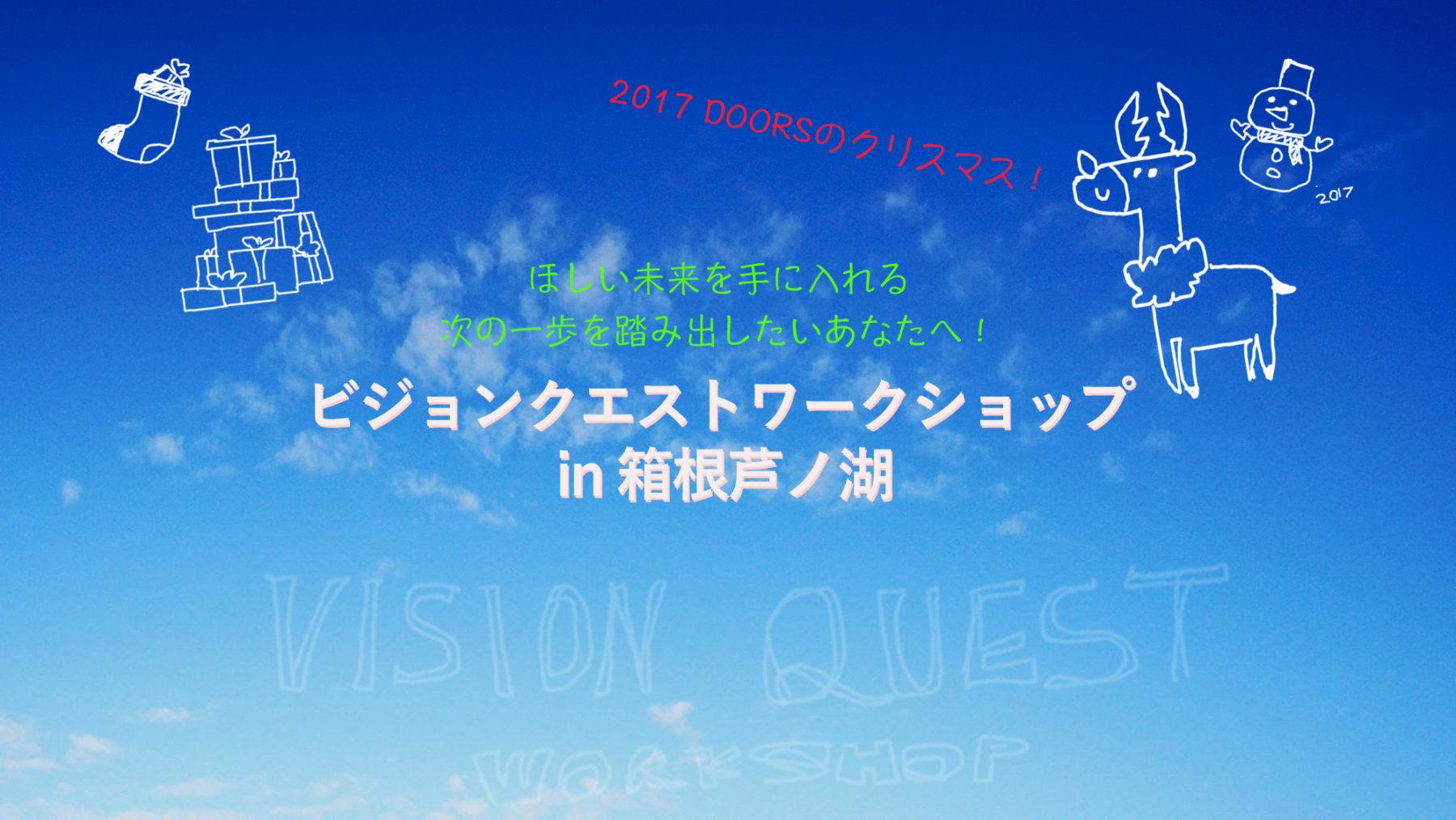 visionquest_top