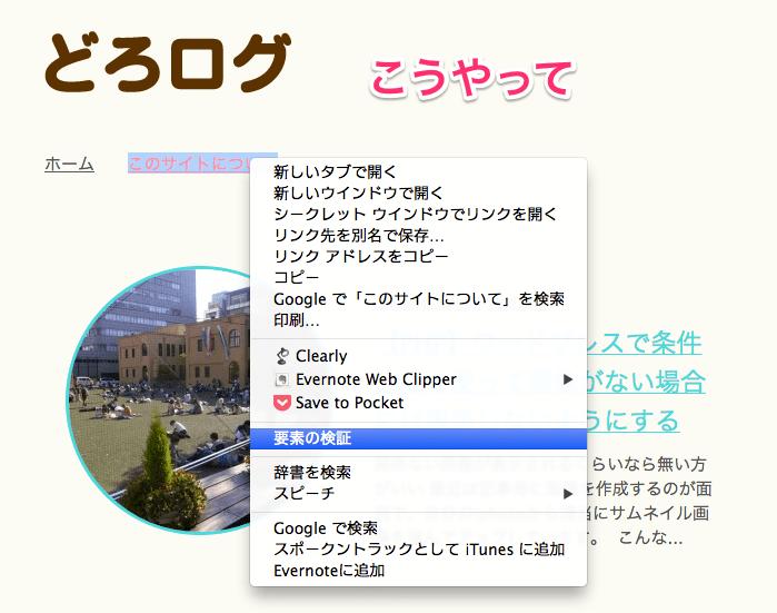 右クリックでメニューを出し、要素を検証を押す。