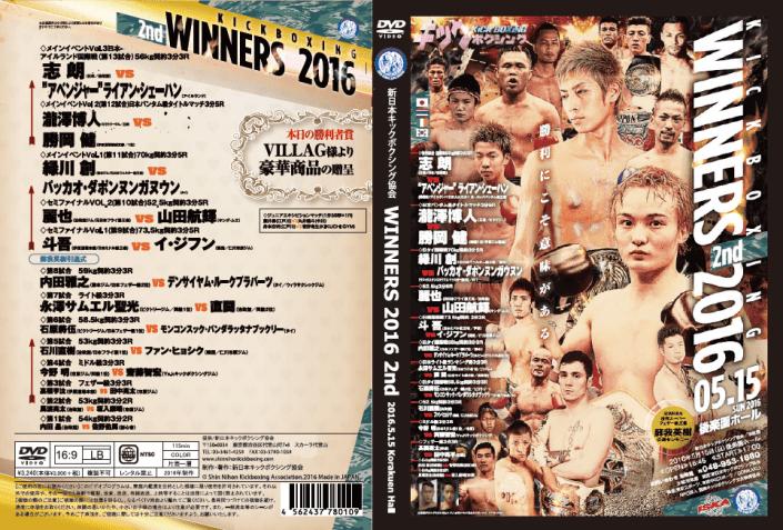 WINNERS2016 2nd