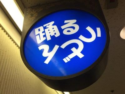 『踊るうどん』大阪駅前第3ビルでランチにプニュプニュっと