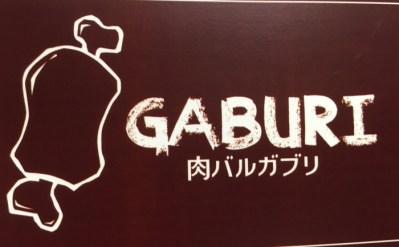 肉バル『ガブリ』梅田駅前店 肉食べるぞ~と意気込んだものの…