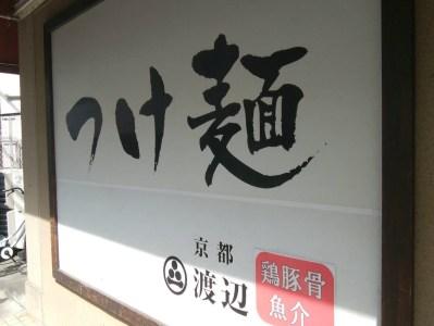 『渡辺製麺』豊中のつけ麺屋さんでやっぱりラーメン