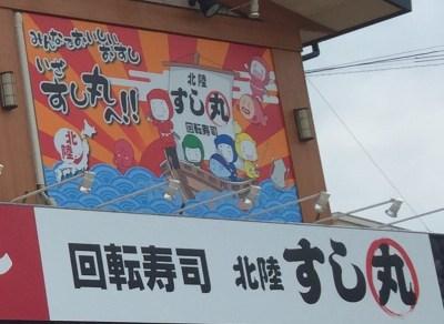 回転寿司『北陸すし丸』富山地元の味を揃えています!