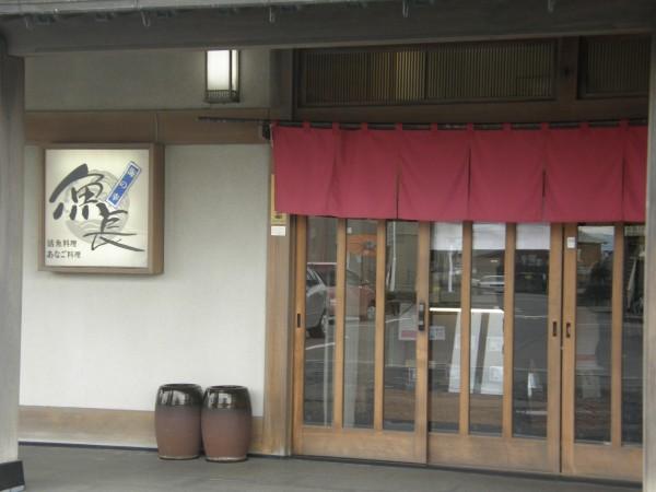 『魚長』鈴鹿・伊勢若松にある穴子専門店