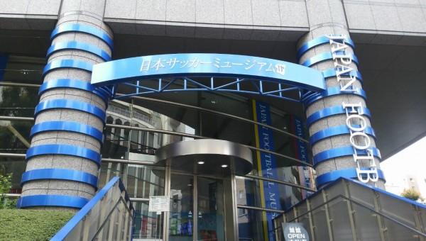 JFA日本サッカーミュージアムへ小旅行