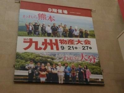 阪急百貨店『秋の九州物産大会』2016